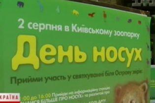 В Киевском зоопарке - день носух (видео)