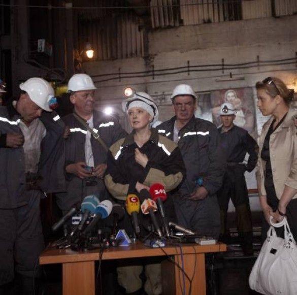 Тимошенко в шахті