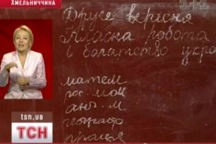 В Хмельницкой области родители объявили бойкот школе (видео)