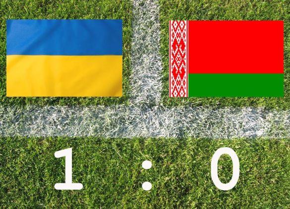 Україна - Білорусь