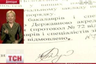 Как в Донецке ВУЗы студентов дурят (видео)