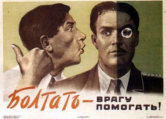 """Радянський плакат """"Не болтай"""""""