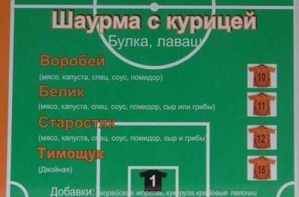"""Цінник на """"футбольну шаурму"""" у Донецьку"""