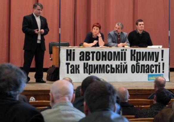 """Зібрання ВО """"Свобода"""" в Криму"""