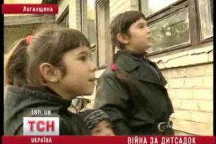 В Луганской области борются за детсад (видео)