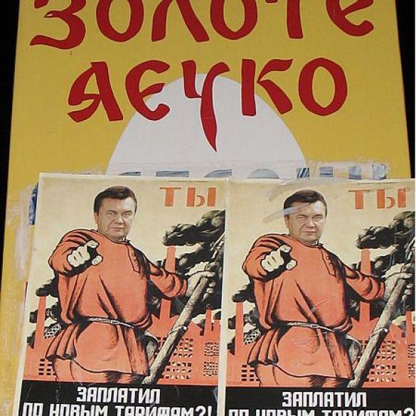 Плакат про Януковича