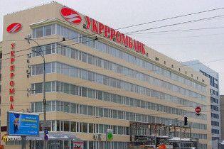 НБУ отзовет лицензию у Укрпромбанка