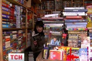 В Украине начали плохо продаваться российские книги