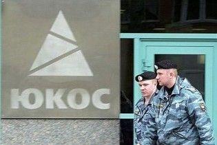 """Международный арбитраж признал ЮКОС """"жертвой"""" России"""