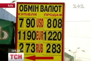 Нацбанк прогнозирует, что через год доллар будет стоить 8,3 грн