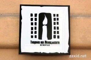 """Коллектив """"Тюрьмы на Лонцкого"""" просит не уничтожать музей под видом передачи"""