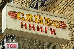 """В Киеве люди в масках захватили книжный магазин """"Сяйво"""""""