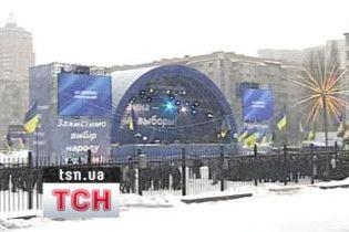Сторонники Януковича собрали митинг возле ЦИК