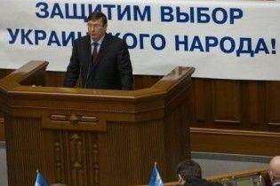 БЮТ: Янукович расправился с Луценко, чтобы контролировать милицию