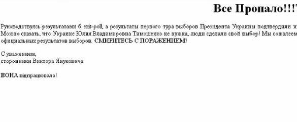 Сайт Тимошенко, хакери