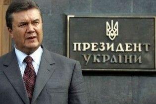Янукович официально вступает в должность президента Украины