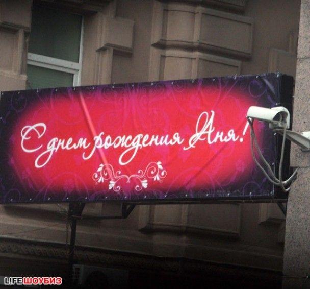 Анна Семенович громко отпраздновала 30-летие