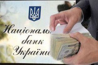 НБУ обязал банки раскрыть структуру доходов
