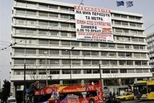 Демонстранты захватили Минфин Греции