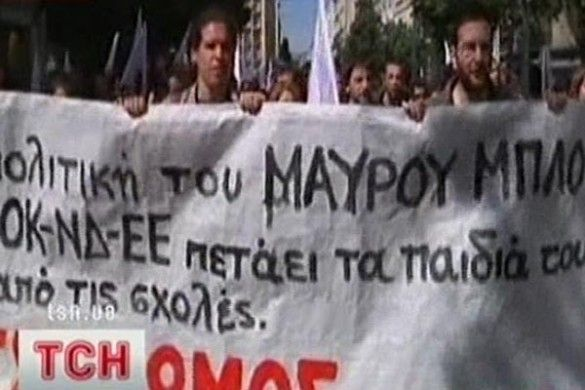 Протести в Греції