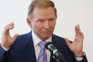 Кучма призвал искать любовь России к Украине в газовых соглашениях