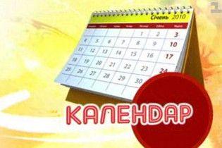 Украинец придумал новый календарь