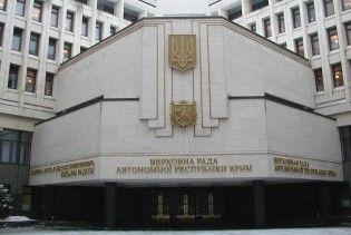 Верховная рада Крыма изменила название на Верховный совет