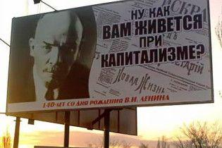 В Луганске появились билборды с Лениным