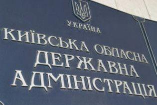 В Киевском облсовете создано новая большинство