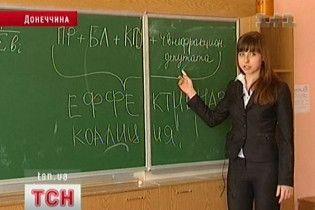 Школьница вывела формулу успешной коалиции