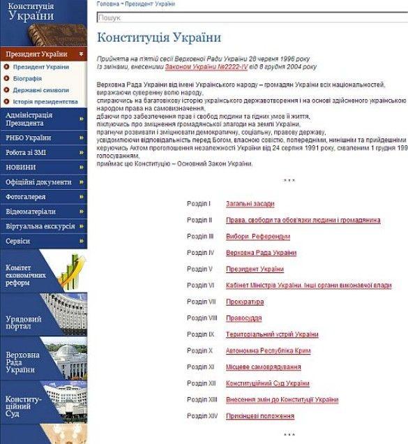 Конституція. скріш-шот з сайту президента