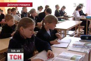 На Днепропетровщине в школах обнаружили радиоактивный газ