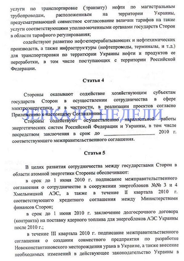 Путин предложил Азарову сдать украинскую энергетику (полный текст соглашения)