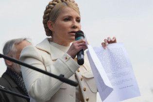 Тимошенко: Янукович дал команду посадить меня в тюрьму