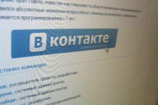 """Сайт """"ВКонтакте"""" признали порнографией"""