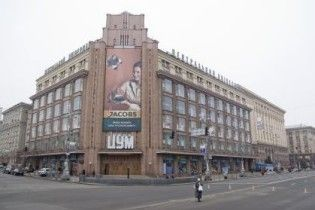 Фонд госимущества снова выставил на продажу киевский ЦУМ