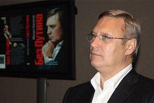 Путин не заинтересован, чтобы Украина была успешной - Касьянов