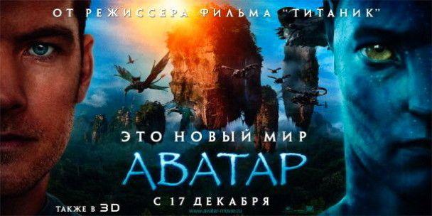 """""""Аватар"""" стал самым популярным пиратским фильмом года"""