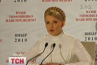 В команде Тимошенко разгорелся скандал из-за низкого рейтинга