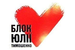 Раскол в БЮТ: депутаты Портнова выступили против оппозиционного премьера