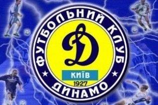 """Бертольо: Марадона очень рад, что я перешел в """"Динамо"""""""