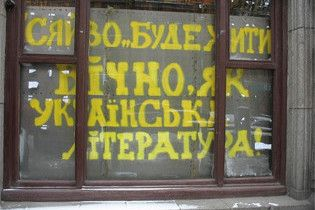 """Книжный магазин """"Сяйво"""" вернули киевлянам"""