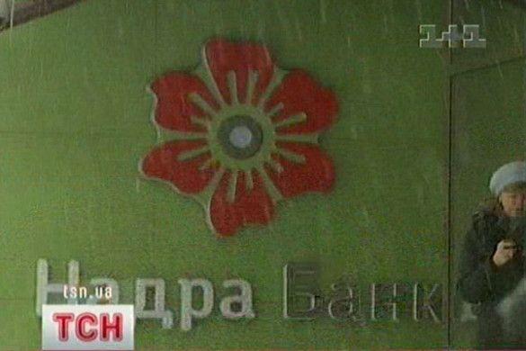 Банк ''Надра''
