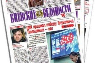 """Легендарная газета """"Киевские ведомости"""" взобновила выпуск"""