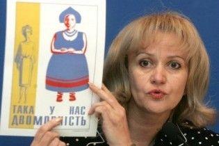 "Ирина/Ярына Фарион в роли ""куклы Гитлера"""