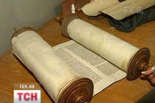 Госархив и евреи не могут поделить Тору