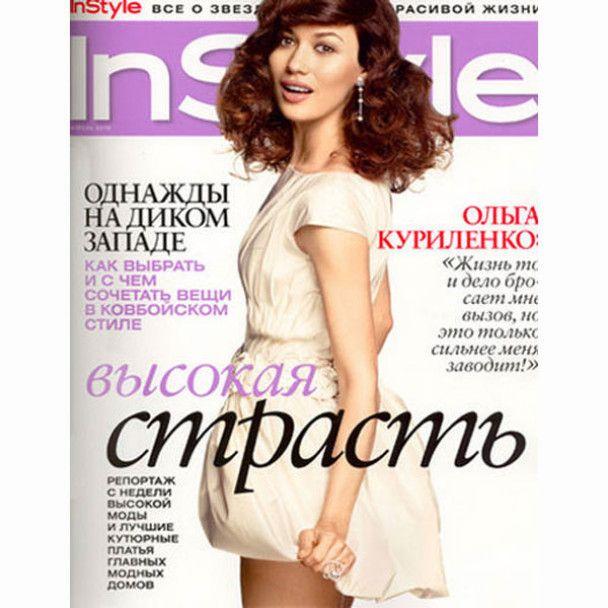 Ольга Куриленко снялась для российского InStyle