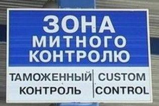 Украина предложила России совместный контроль на таможне