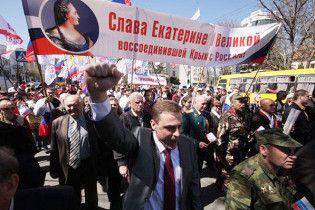 Крымчан, которые требовали присоединить полуостров к России, приговорили к 3 годам тюрьмы условно