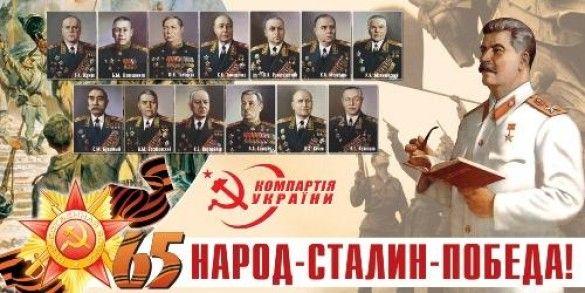 Сталін, плакат, білборд